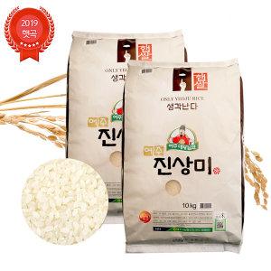대왕님표여주쌀(진상) 20kg(10kg2)