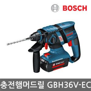BOSCH 충전햄머드릴/GBH36V-EC/GBH36V-LIC후속/2.0AH