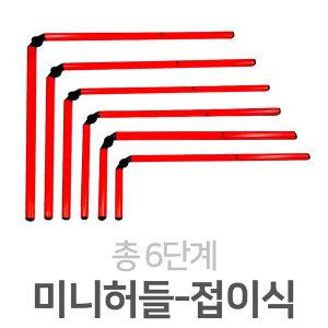 DWR 미니허들바 세트 접이식 (6개1세트) 22~60cm