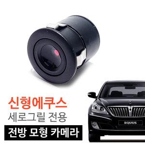 신형에쿠스 세로그릴 개조용 모형/모양 전방카메라
