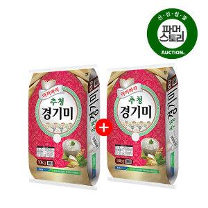 (용인농협) 추청 쌀 상등급 10kg+10kg 20년산 햅쌀