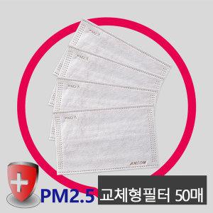 교체형 마스크 필터 PM2.5필터 50매