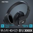 블루투스헤드셋 MB-3000X APT-X/HD /노이즈캔슬/강의용