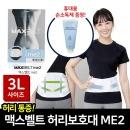 시그맥스 맥스밸트 ME2 허리보호대 3L 사이즈 복대