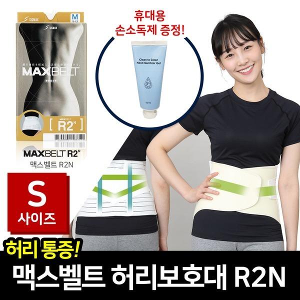 시그맥스 맥스밸트 R2N 허리보호대 S사이즈 허리복대
