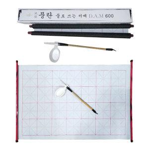 단아미 풍란 물로 쓰는 서예 세트 / 붓글씨 연습 서예