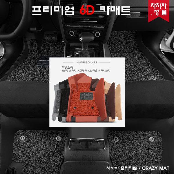 6D코일매트 자동차매트 BMW 5시리즈 E60 (03~10년)