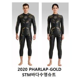 2020 PHARLAP GOLD 남녀 철인3종 STM 바다수영슈트