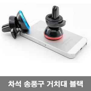차량용 자석 송풍구 거치대 블랙 차량 자동차 핸폰