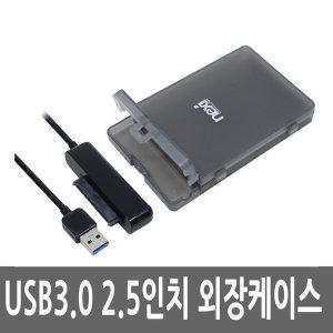 2.5 외장하드케이스 SATA3 USB3.0 HDD SSD젠더 케이블