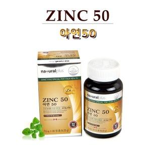 아연 50 90정 아연영양제 아연비타민 아연보충 아연제