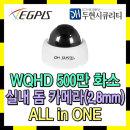 500만화소 실내 돔 CCTV 카메라 WQHD5600 초고화질