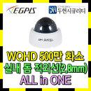 500만 실내 돔 적외선 CCTV 카메라 WQHD5624NIR