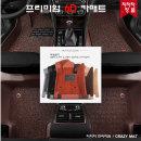 6D코일매트 자동차매트 카매트 BMW X6 F16 (15~19년)