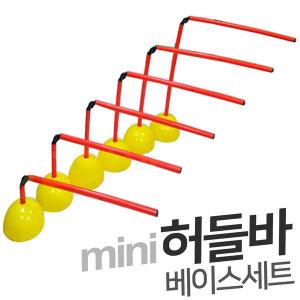 DWR 미니허들바 베이스세트 (6개1세트) 22~60cm