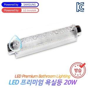 LED 욕실등 프리미엄 삼성칩 국산 20W 방습 KC인증