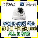 500만 실내 돔 적외선 CCTV 카메라 WQHD5624SNIR