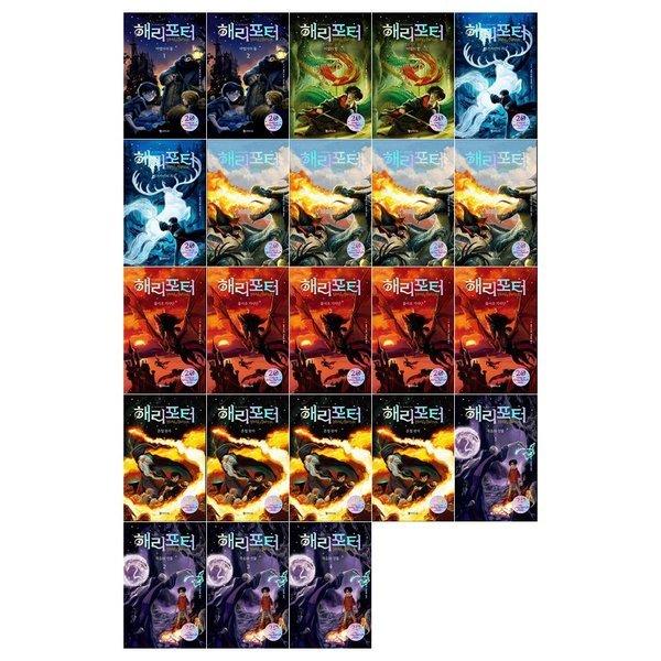 문학수첩/필통+12색색연필 해리포터 시리즈 1탄~7탄(전23권/20주년개정판) 해리포터 시리즈