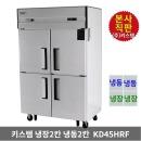 식당 업소용냉장고 KD45HRF 카페 제과제빵 냉동냉장고