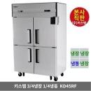 식당 업소용냉장고 KD45RF 냉장냉동 영업용 3/4냉장