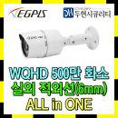 500만 실외 적외선 CCTV 카메라 WQHDB5624NIR