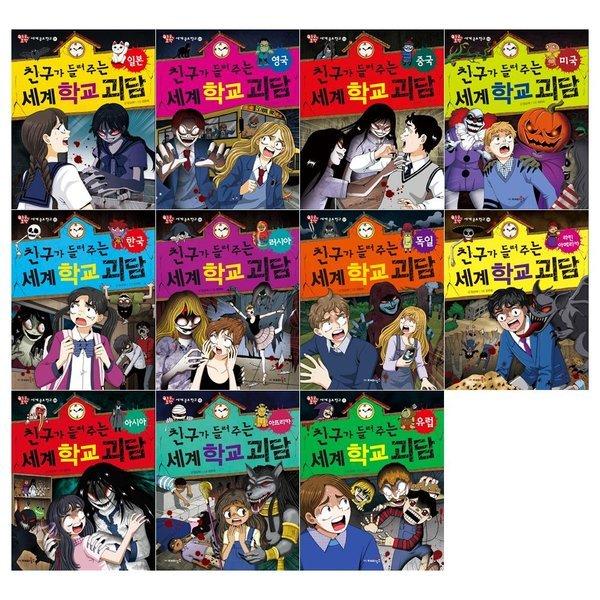 재미북스/12색색연필증정 세계 학교 괴담 시리즈 1~11권(전11권)