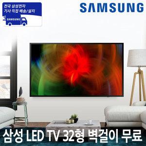 삼성 비즈니스TV 32인치 LED 81cm 벽걸이 무료설치