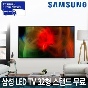 삼성 LED TV 81cm FHD 32인치 스탠드 무료설치