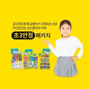 윤선생 초통영 초3 만점패키지(6개월 과정)