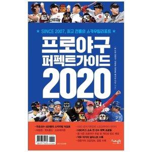 스페셜원  2020 프로야구 퍼펙트가이드