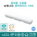 LED 형광등 클릭 와이드 20W 주광색(하얀빛) / 삼성칩