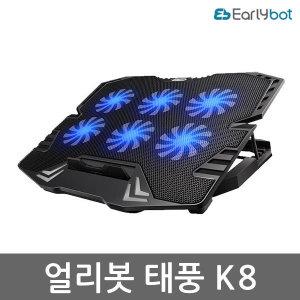 태풍 K8 게이밍 노트북 쿨러 쿨링패드 거치대 받침대