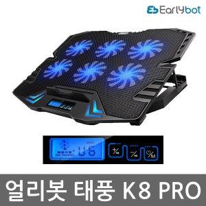 태풍K8 PRO 프로게이밍노트북쿨러 받침대 쿨링 거치대