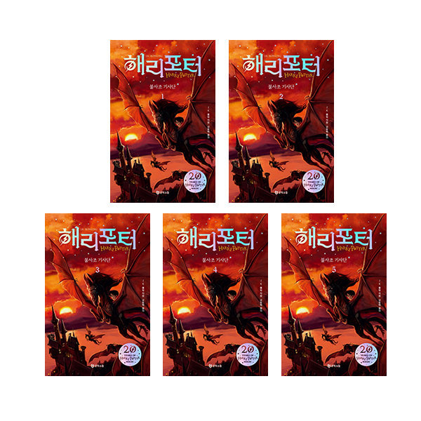 문학수첩/메모지증정  해리포터와 불사조 기사단 1-5권세트(전5권/20주년 개정판)