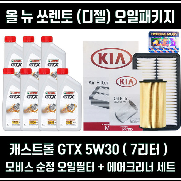 올뉴 쏘렌토 디젤/캐스트롤 GTX 5W30 7L 순정필터세트