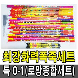 특O-1세트 폭죽 폭죽세트 불꽃놀이