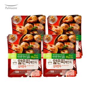 얇은피 김치만두 8봉 (440gx8)