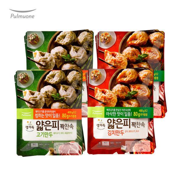 얇은피만두 혼합 8봉 (고기4개+김치4개)