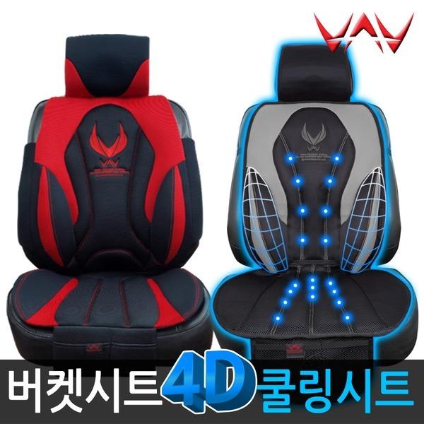 VAV 버켓 시트커버/쿨링시트/자동차시트커버/차량용품