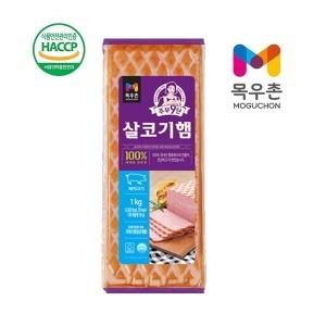 목우촌 주부9단 살코기햄 1kg 소시지 햄