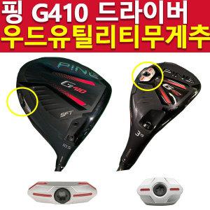 핑 ping G410 드라이버 우드 유틸리티 무게추 웨이트