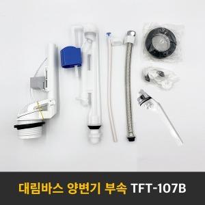 TFT-107B 양변기부속/대소구분/투피스변기/버튼식