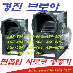 경진브로아ASF-404 ASF-506 ASF-504 ASF-606 ASF-604