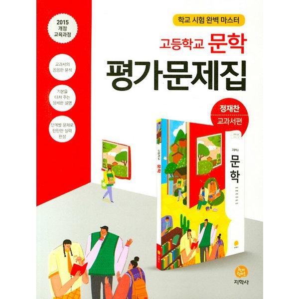 지학사 고등학교 문학 평가문제집 (정재찬) (2020)