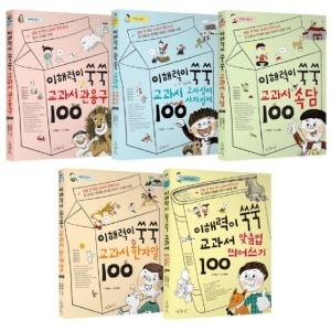 이해력이 쑥쑥 교과서 100 세트(전5권) : 관용구 + 사자성어 + 한자말 + 속담 + 맞춤법 띄어쓰기