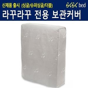 라꾸라꾸 접이식침대 전용 보관커버 세탁커버