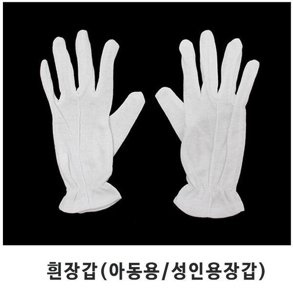 예식장갑(10매)/성인 어린이 유아용 흰장갑 예식용