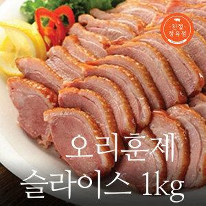 국내산 오리훈제 슬라이스 1kg
