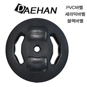뉴 세라믹 바벨 10kg 1장 가격 아령 PVC바벨 원판 1~10
