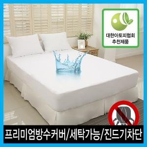 코지센스 지퍼형 침대 매트리스방수커버/국내생산
